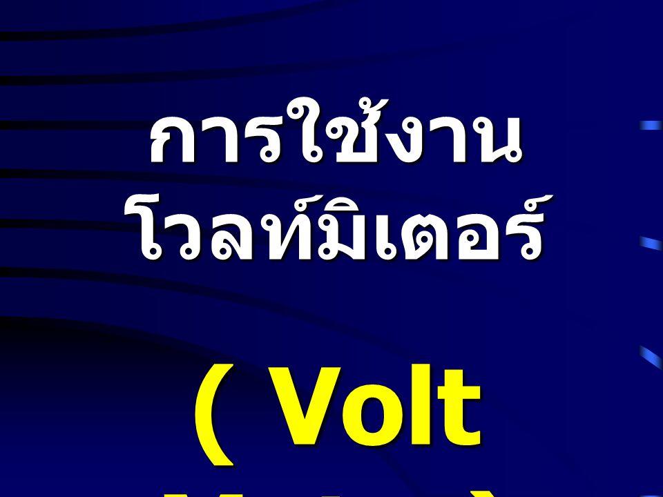 การใช้งาน โวลท์มิเตอร์ ( Volt Meter)