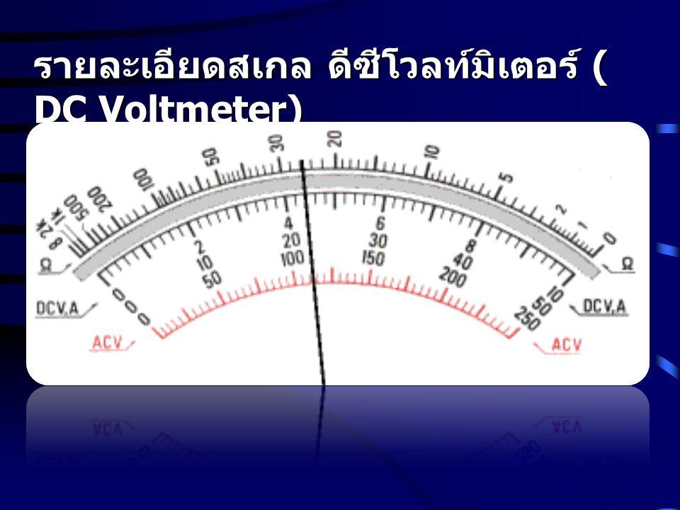 จำนวนย่านวัดโวลท์มิเตอร์ ( Voltmeter ) ประกอบด้วย 7 ย่านวัดคือ 0.1V, 0.5V, 2.5V, 10V, 50V, 250V และ 1000V แต่มีชุดตัวเลขที่อ่านค่านั้น 3 ชุด คือ 0 – 10, 0 – 50, และ 0 – 250 ดังนั้นในการ อ่านค่าต้องพิจารณาให้รอบคอบโดยพิจารณา ย่านวัดที่ตั้ง และชุดตัวเลขที่จะต้องอ่าน 0.1V, 0.5V, 2.5V, 10V, 50V, 250V และ 1000V แต่มีชุดตัวเลขที่อ่านค่านั้น 3 ชุด คือ 0 – 10, 0 – 50, และ 0 – 250 ดังนั้นในการ อ่านค่าต้องพิจารณาให้รอบคอบโดยพิจารณา ย่านวัดที่ตั้ง และชุดตัวเลขที่จะต้องอ่าน