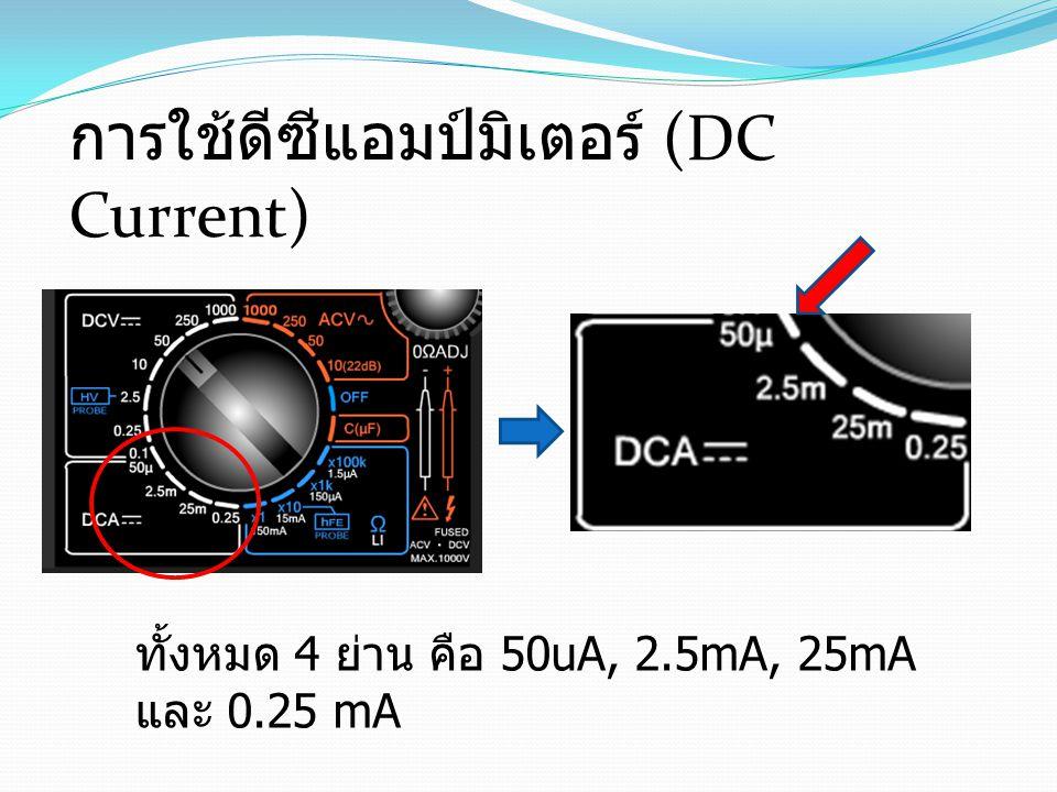 การใช้ดีซีแอมป์มิเตอร์ (DC Current) ทั้งหมด 4 ย่าน คือ 50uA, 2.5mA, 25mA และ 0.25 mA