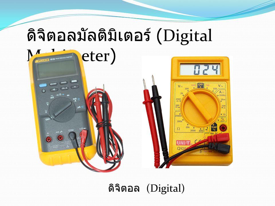ดิจิตอลมัลติมิเตอร์ (Digital Multimeter) ดิจิตอล (Digital)