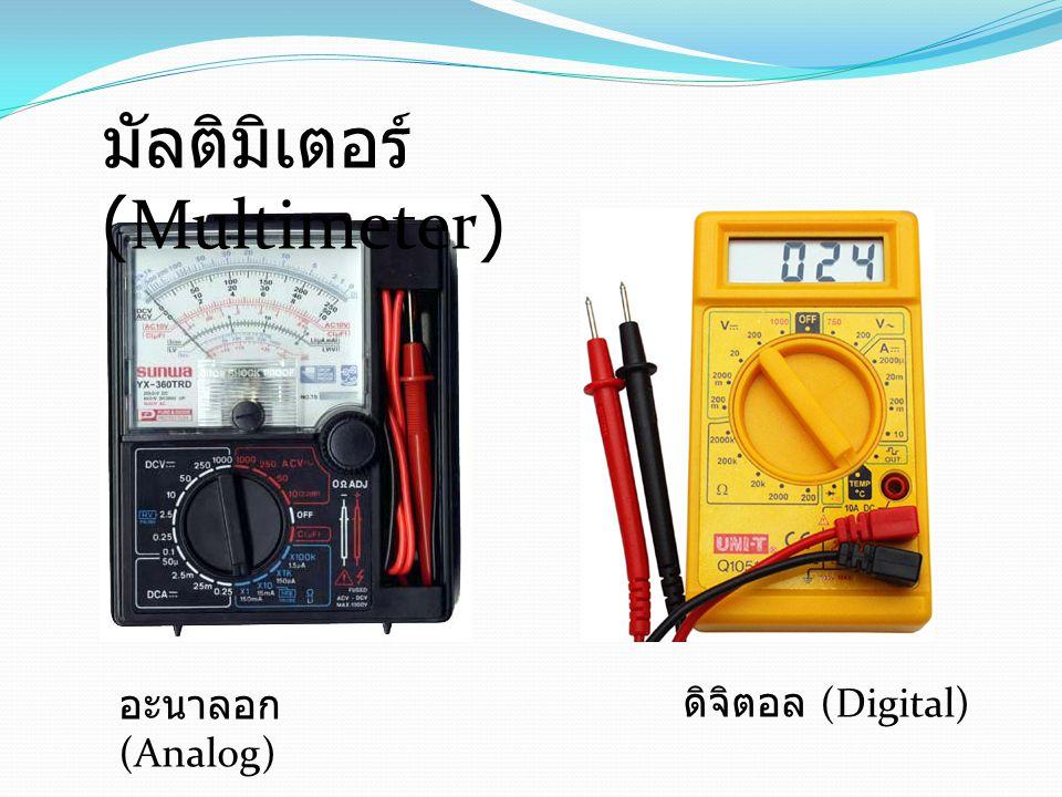 มัลติมิเตอร์ (Multimeter) อะนาลอก (Analog) ดิจิตอล (Digital)