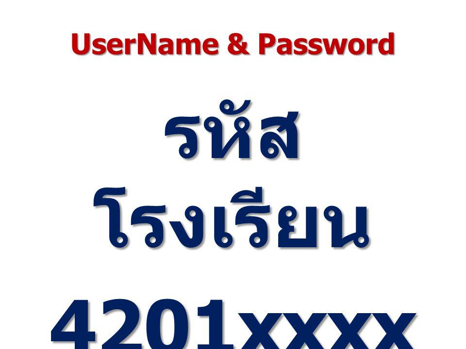 UserName & Password รหัส โรงเรียน 4201xxxx