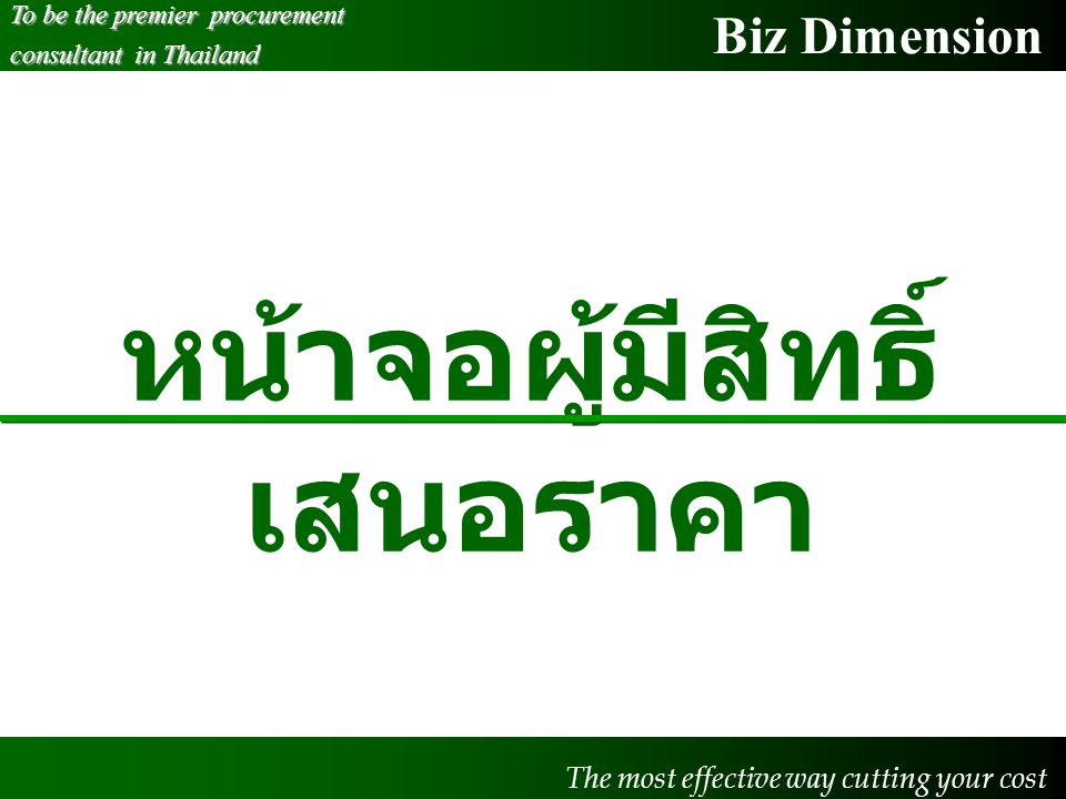 Biz Dimension The most effective way cutting your cost หน้าจอผู้มีสิทธิ์ เสนอราคา To be the premier procurement consultant in Thailand