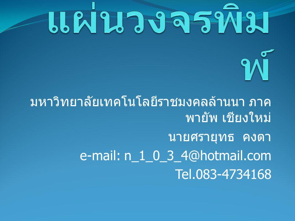 มหาวิทยาลัยเทคโนโลยีราชมงคลล้านนา ภาค พายัพ เชียงใหม่ นายศรายุทธ คงตา e-mail: n_1_0_3_4@hotmail.com Tel.083-4734168