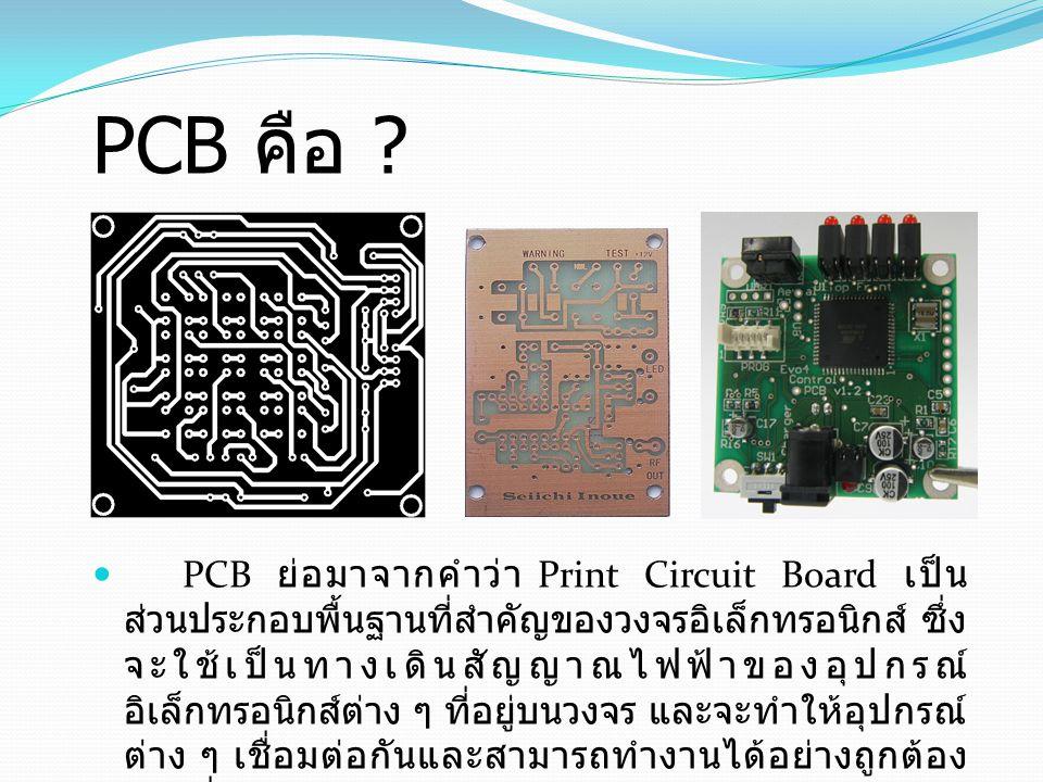PCB ย่อมาจากคำว่า Print Circuit Board เป็น ส่วนประกอบพื้นฐานที่สำคัญของวงจรอิเล็กทรอนิกส์ ซึ่ง จะใช้เป็นทางเดินสัญญาณไฟฟ้าของอุปกรณ์ อิเล็กทรอนิกส์ต่า