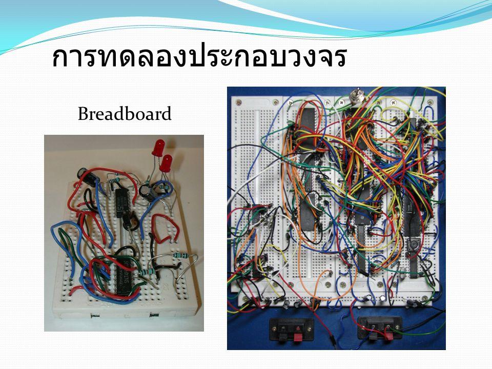 การทดลองประกอบวงจร Breadboard
