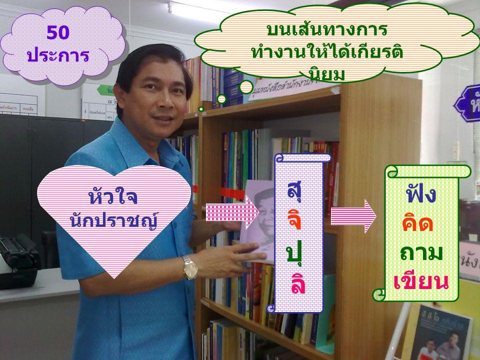 22 50 ประการ 50 ประการ บนเส้นทางการ ทำงานให้ได้เกียรติ นิยม สุ จิ ปุ ลิ ฟัง คิด ถาม เขียน หัวใจ นักปราชญ์