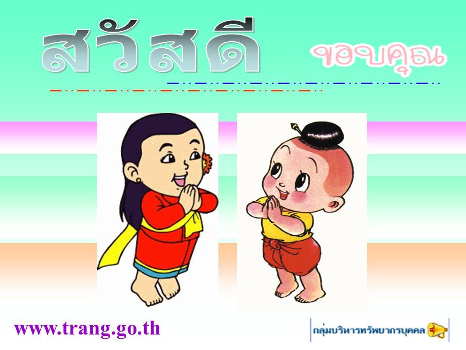35 www.trang.go.th