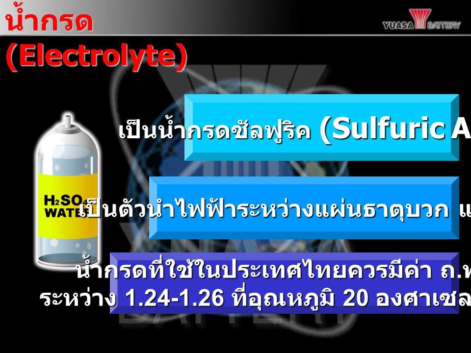 การเติมน้ำกรด ใช้น้ำกรดที่มีค่าความถ่วงจำเพาะอยู่ระหว่าง 1.240-1.260 ใส่น้ำกรดลงในทุกช่องแบตเตอรี่จนถึงระดับ UPPER ตั้งแบตเตอรี่ทิ้งไว้ในร่มประมาณ 0.5