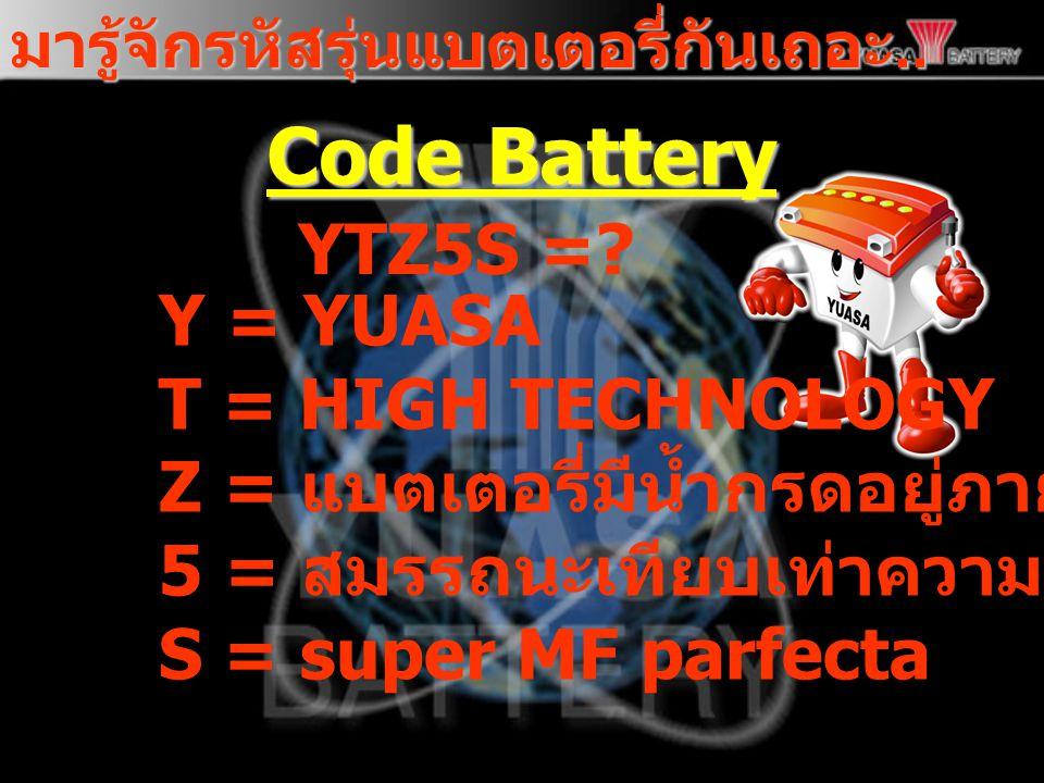 Code Battery มารู้จักรหัสรุ่นแบตเตอรี่กันเถอะ..YB3L - B = .