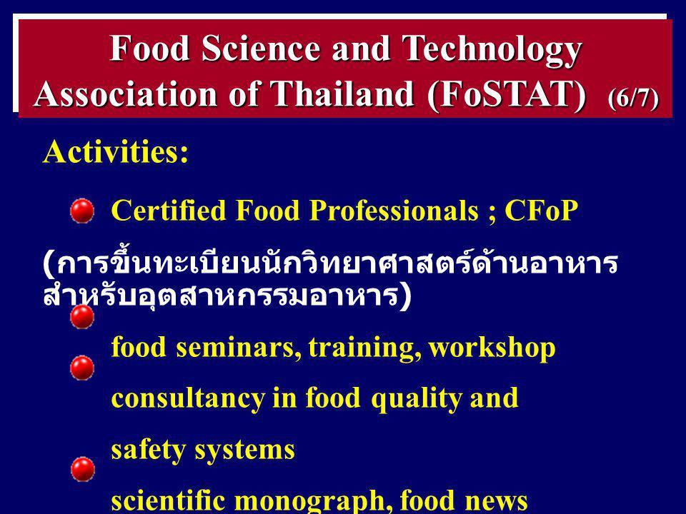 Activities: Certified Food Professionals ; CFoP ( การขึ้นทะเบียนนักวิทยาศาสตร์ด้านอาหาร สำหรับอุตสาหกรรมอาหาร ) food seminars, training, workshop cons