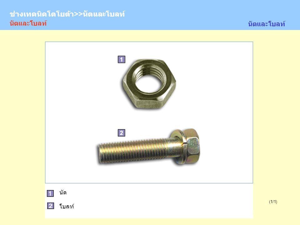 TOYOTA Technician >> Nuts and Bolts (1/1) โบลท์ นัต นัตและโบลท์ นัตและโบลท์ ช่างเทคนิคโตโยต้า>>นัตและโบลท์