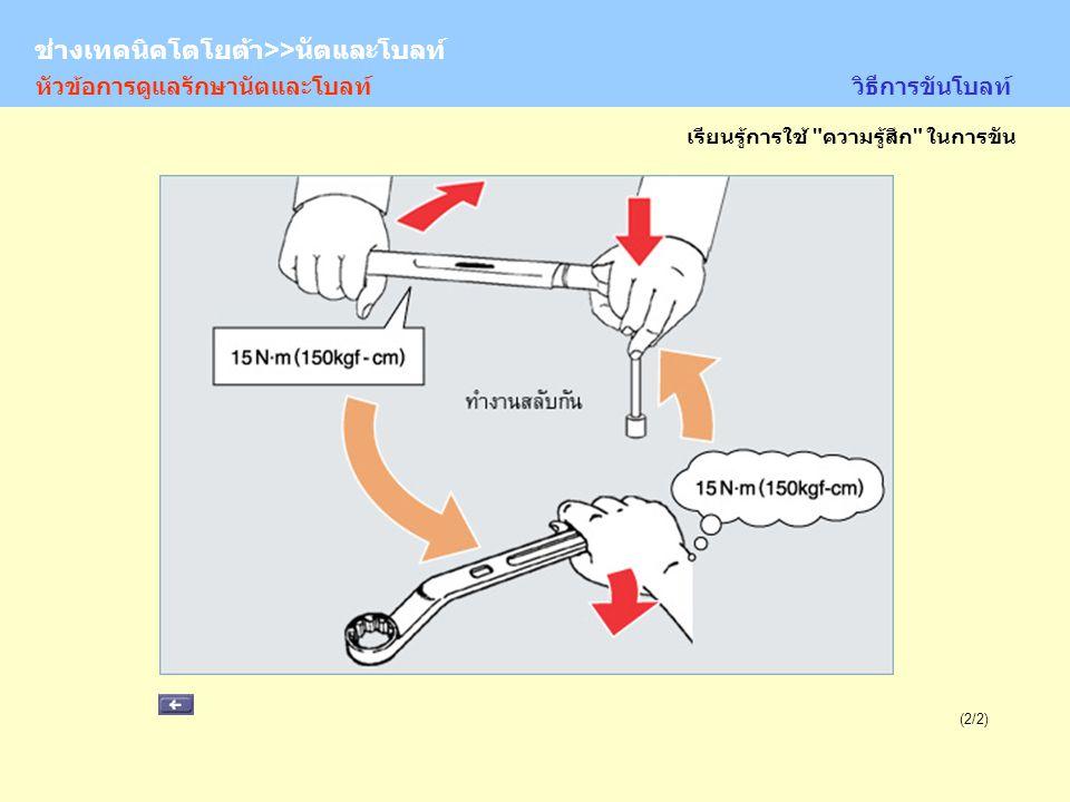 TOYOTA Technician >> Nuts and Bolts (2/2) หัวข้อการดูแลรักษานัตและโบลท์ วิธีการขันโบลท์ เรียนรู้การใช้