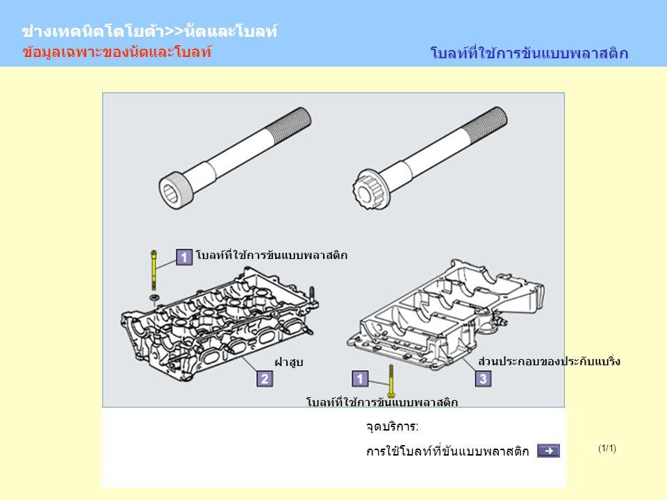TOYOTA Technician >> Nuts and Bolts (3/3) วิธีการใช้โบลท์ที่ขันแบบพลาสติก หัวข้อการดูแลรักษานัตและโบลท์ ช่างเทคนิคโตโยต้า>>นัตและโบลท์