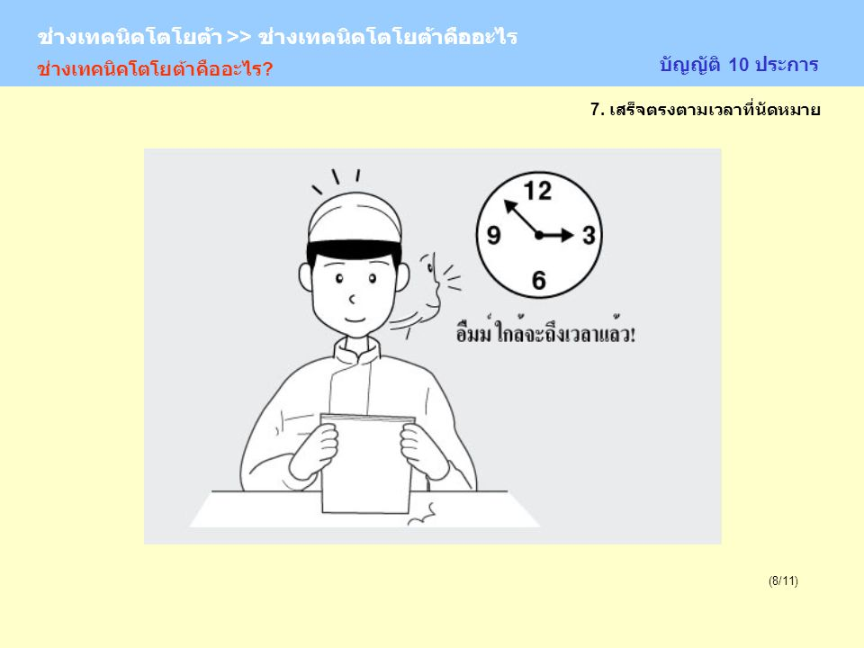 TOYOTA Technician >> What is the TOYOTA Technician (8/11) 7.
