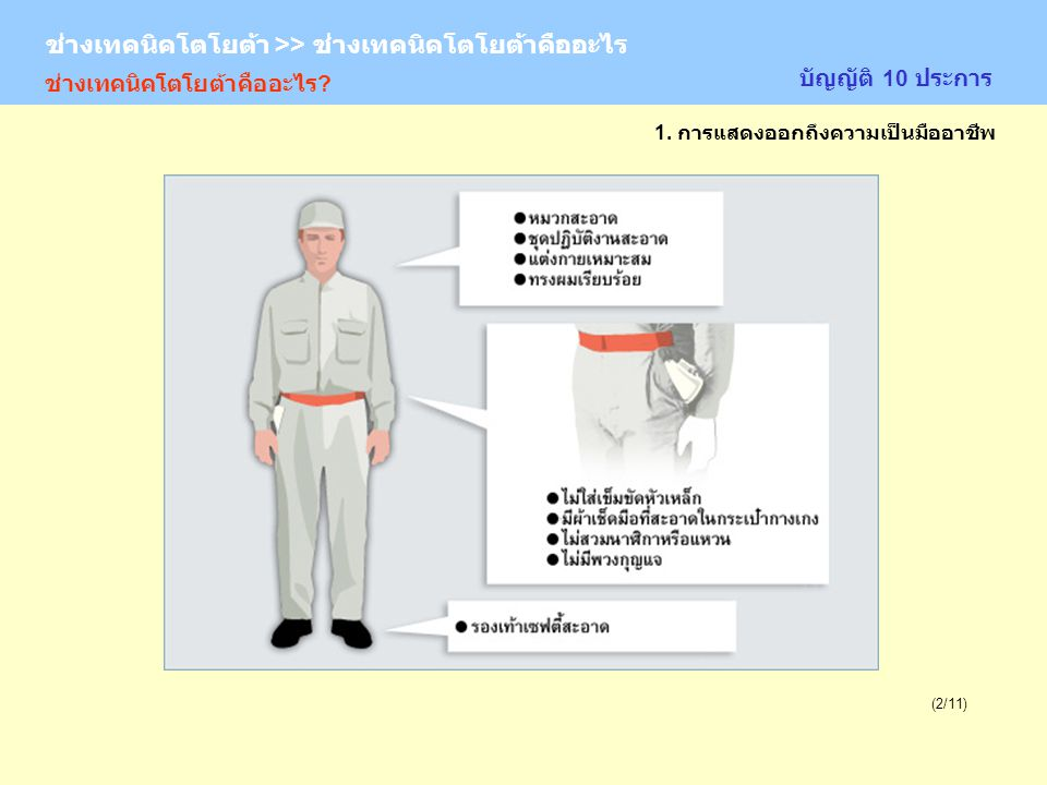 TOYOTA Technician >> What is the TOYOTA Technician (2/11) 1.