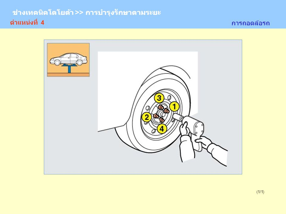TOYOTA Technician >> Periodic Maintenance (1/1) ตำแหน่งที่ 4 ช่างเทคนิคโตโยต้า >> การบำรุงรักษาตามระยะ การถอดล้อรถ