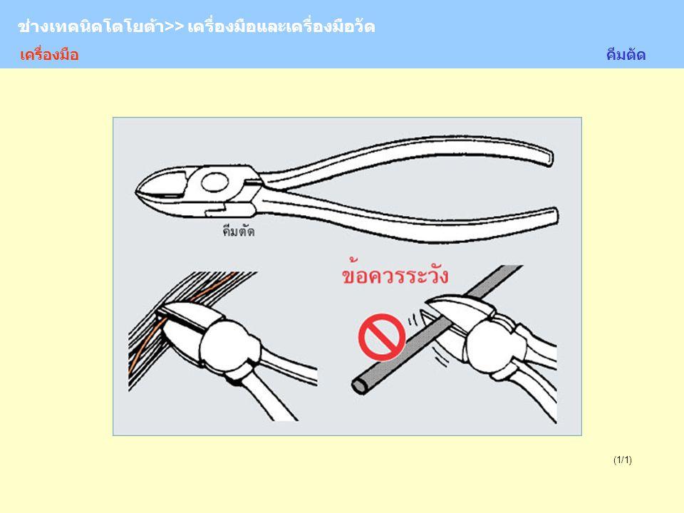 TOYOTA Technician >> Tool and Measurement (1/1) ช่างเทคนิคโตโยต้า>> เครื่องมือและเครื่องมือวัด คีมตัด เครื่องมือ