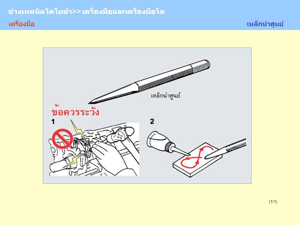 TOYOTA Technician >> Tool and Measurement (1/1) ช่างเทคนิคโตโยต้า>> เครื่องมือและเครื่องมือวัด เหล็กนำศูนย์ เครื่องมือ