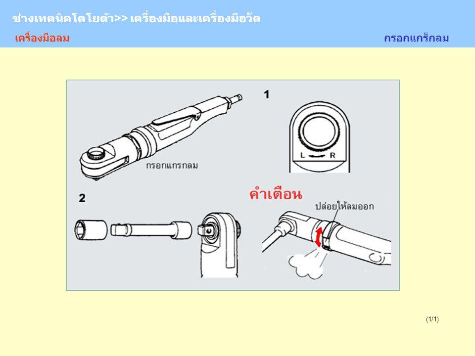 TOYOTA Technician >> Tool and Measurement (1/1) ช่างเทคนิคโตโยต้า>> เครื่องมือและเครื่องมือวัด กรอกแกร็กลม เครื่องมือลม