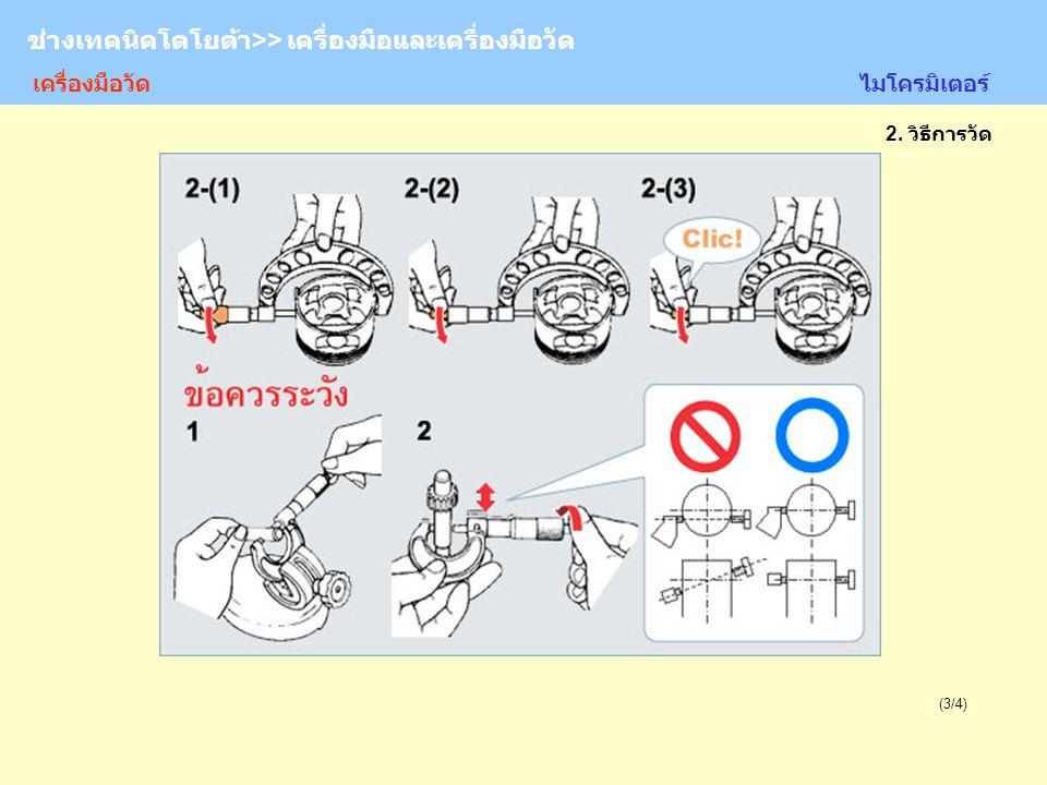 TOYOTA Technician >> Tool and Measurement (3/4) ช่างเทคนิคโตโยต้า>> เครื่องมือและเครื่องมือวัด 2. วิธีการวัด เครื่องมือวัด ไมโครมิเตอร์