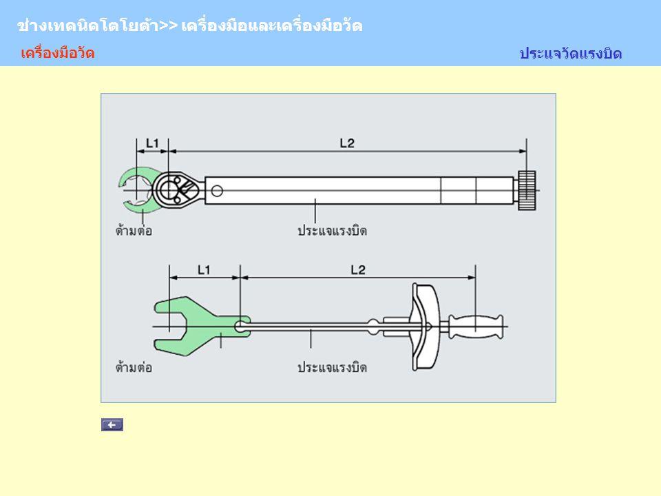 TOYOTA Technician >> Tool and Measurement ช่างเทคนิคโตโยต้า>> เครื่องมือและเครื่องมือวัด ประแจวัดแรงบิด เครื่องมือวัด