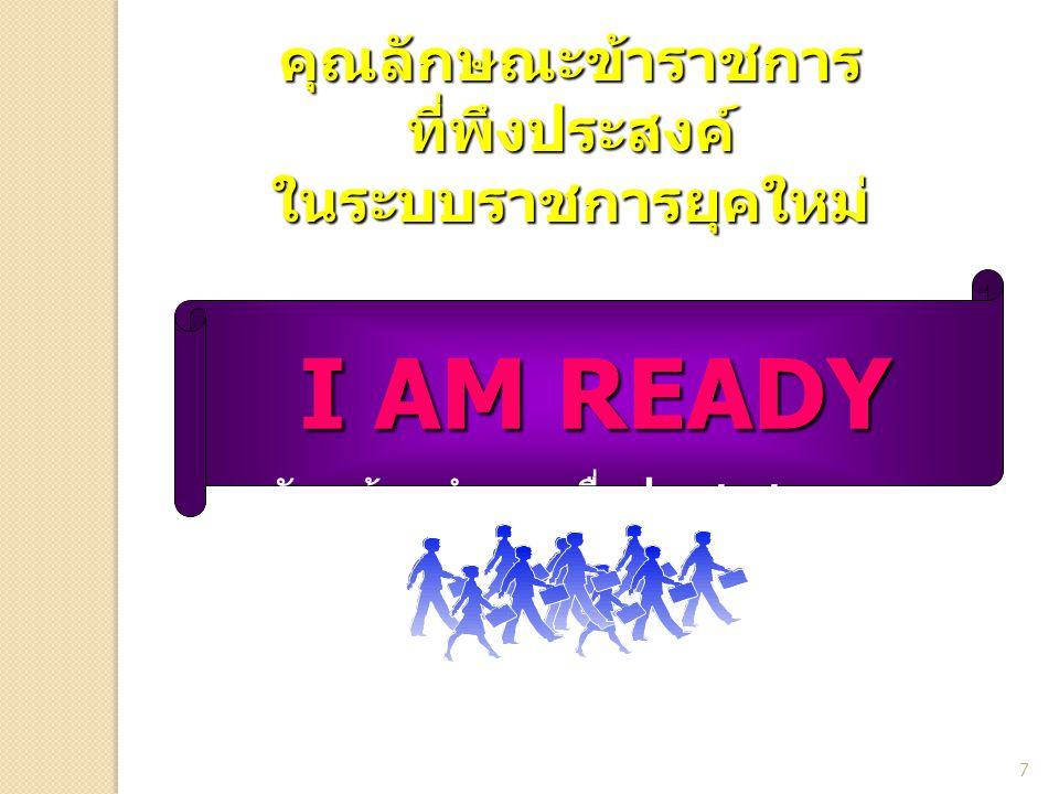 7 I AM READY คุณลักษณะข้าราชการที่พึงประสงค์ในระบบราชการยุคใหม่ ฉันพร้อมทำงานเพื่อประชาชน