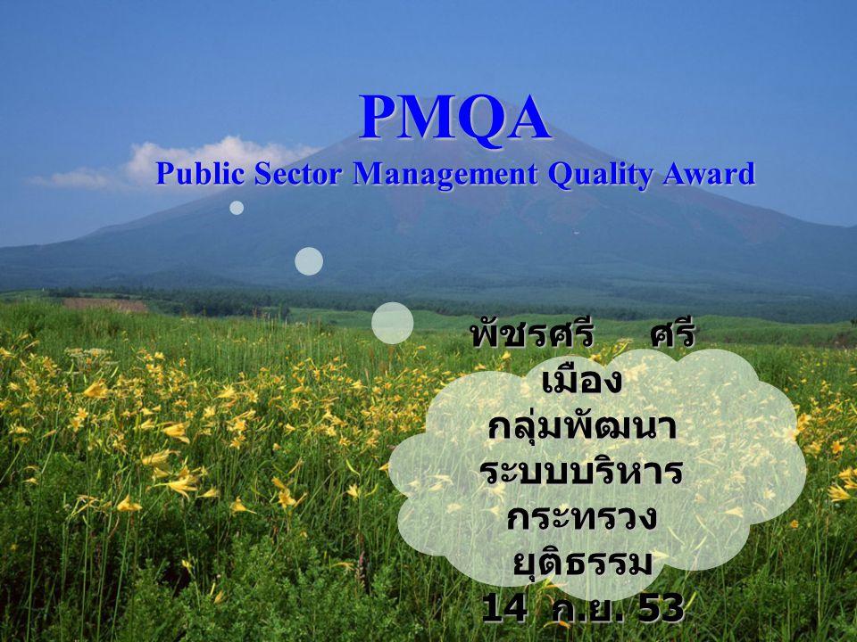 PMQA Public Sector Management Quality Award พัชรศรี ศรี เมือง กลุ่มพัฒนา ระบบบริหาร กระทรวง ยุติธรรม 14 ก. ย. 53