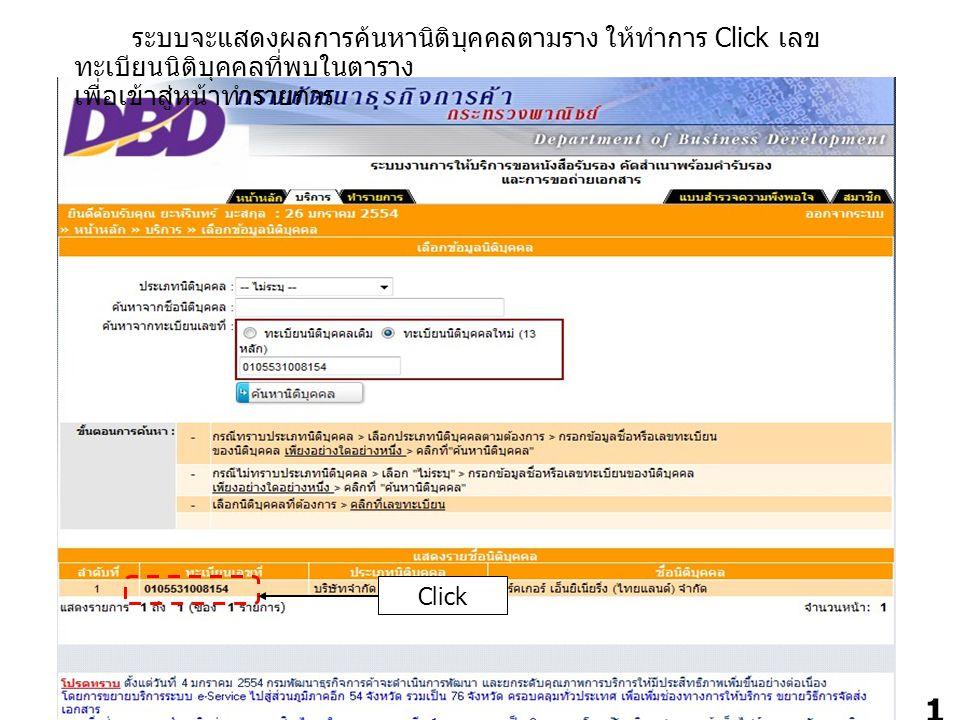 Click ระบบจะแสดงผลการค้นหานิติบุคคลตามราง ให้ทำการ Click เลข ทะเบียนนิติบุคคลที่พบในตาราง เพื่อเข้าสู่หน้าทำรายการ 1
