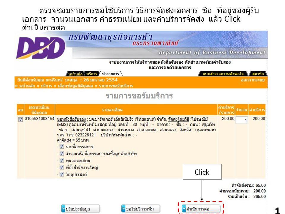ตรวจสอบรายการขอใช้บริการ วิธีการจัดส่งเอกสาร ชื่อ ที่อยู่ของผู้รับ เอกสาร จำนวนเอกสาร ค่าธรรมเนียม และค่าบริการจัดส่ง แล้ว Click ดำเนินการต่อ Click 13