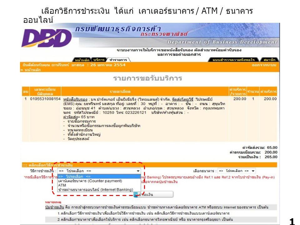 เลือกวิธีการชำระเงิน ได้แก่ เคาเตอร์ธนาคาร / ATM / ธนาคาร ออนไลน์ 1414
