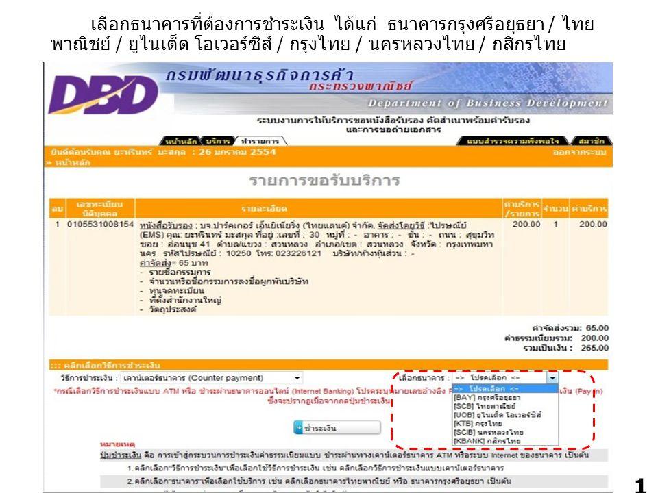 เลือกธนาคารที่ต้องการชำระเงิน ได้แก่ ธนาคารกรุงศรีอยุธยา / ไทย พาณิชย์ / ยูไนเต็ด โอเวอร์ซีส์ / กรุงไทย / นครหลวงไทย / กสิกรไทย 1515