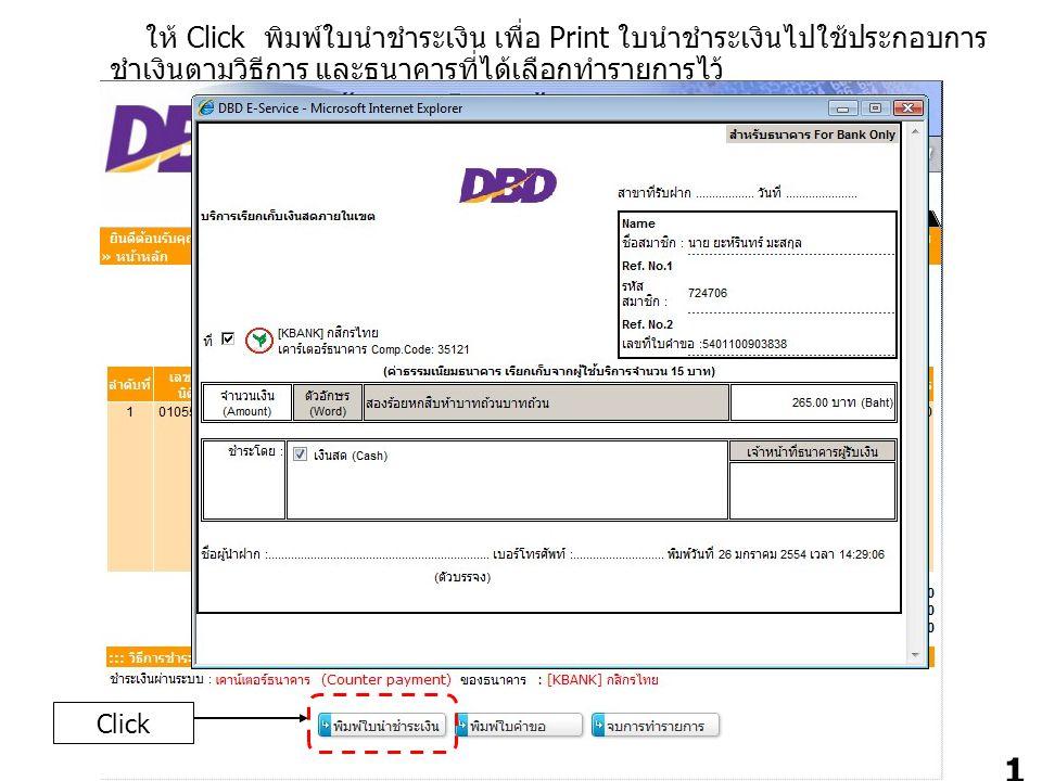 ให้ Click พิมพ์ใบนำชำระเงิน เพื่อ Print ใบนำชำระเงินไปใช้ประกอบการ ชำเงินตามวิธีการ และธนาคารที่ได้เลือกทำรายการไว้ Click 1717