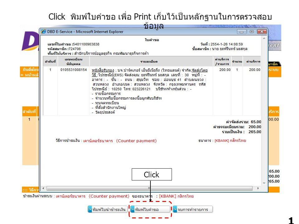18 Click พิมพ์ใบคำขอ เพื่อ Print เก็บไว้เป็นหลักฐานในการตรวจสอบ ข้อมูล Click 1818