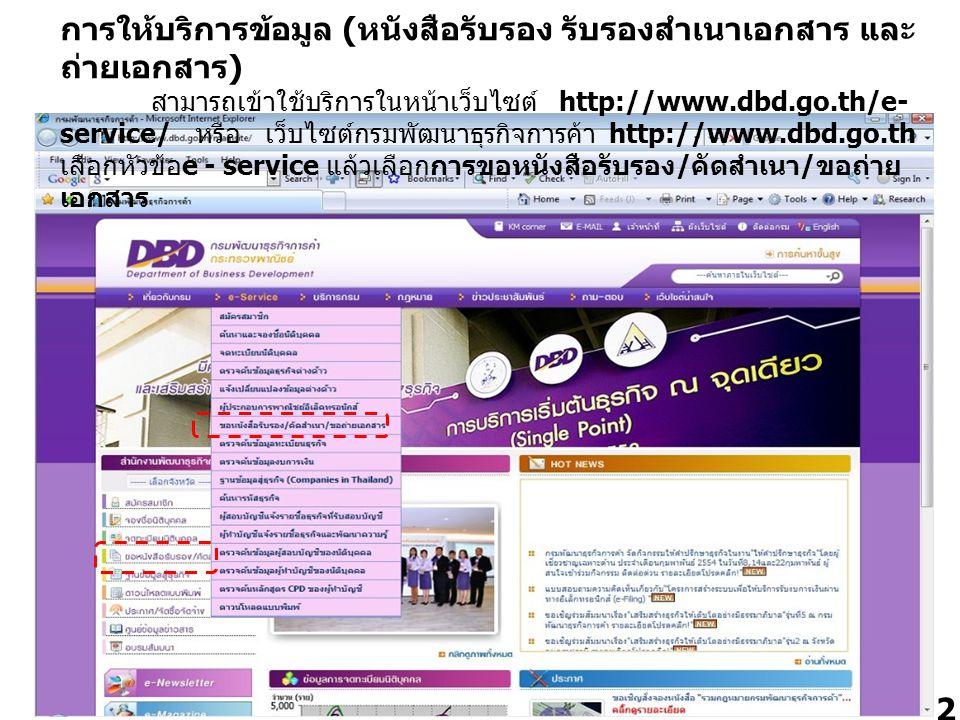2 การให้บริการข้อมูล ( หนังสือรับรอง รับรองสำเนาเอกสาร และ ถ่ายเอกสาร ) สามารถเข้าใช้บริการในหน้าเว็บไซต์ http://www.dbd.go.th/e- service/ หรือ เว็บไซ