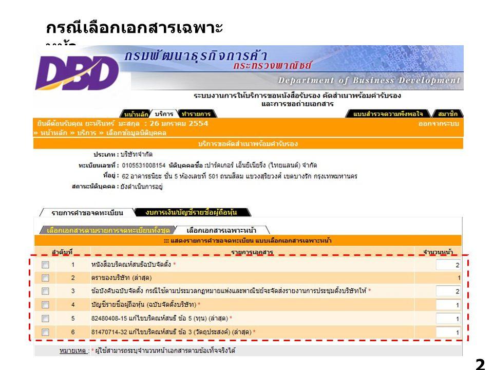 23 กรณีเลือกเอกสารเฉพาะ หน้า 2323