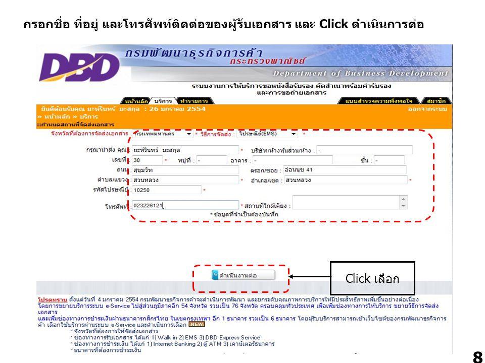กรอกชื่อ ที่อยู่ และโทรศัพท์ติดต่อของผู้รับเอกสาร และ Click ดำเนินการต่อ Click เลือก 8