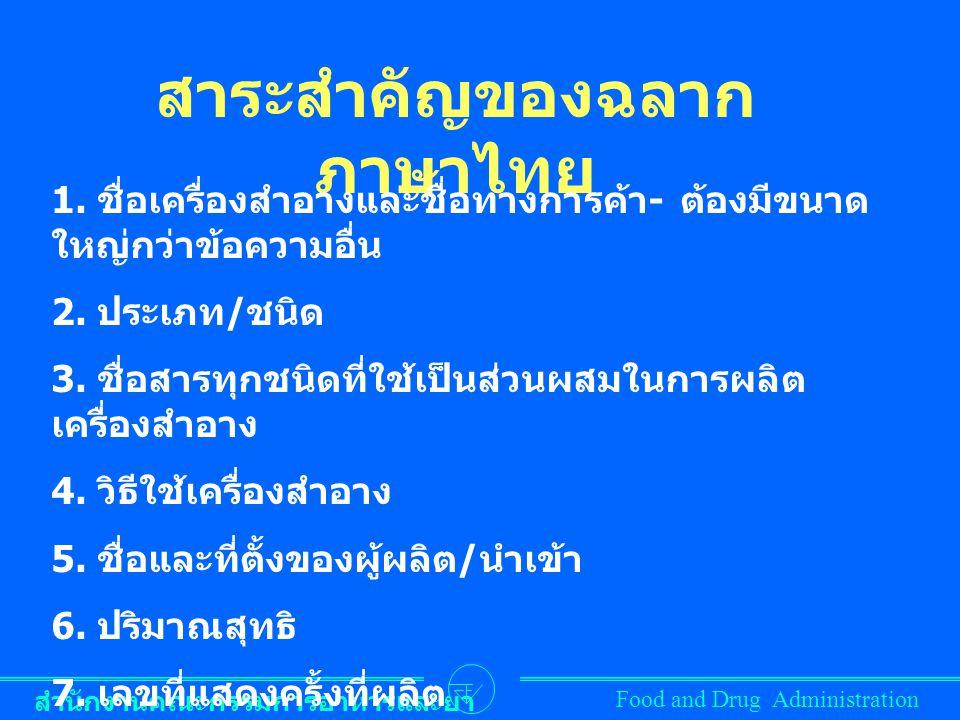 สำนักงานคณะกรรมการอาหารและยา Food and Drug Administration สาระสำคัญของฉลาก ภาษาไทย 1. ชื่อเครื่องสำอางและชื่อทางการค้า - ต้องมีขนาด ใหญ่กว่าข้อความอื่