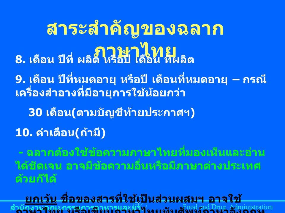 สำนักงานคณะกรรมการอาหารและยา Food and Drug Administration สาระสำคัญของฉลาก ภาษาไทย 8. เดือน ปีที่ ผลิต หรือปี เดือน ที่ผลิต 9. เดือน ปีที่หมดอายุ หรือ