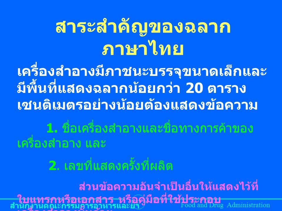 สำนักงานคณะกรรมการอาหารและยา Food and Drug Administration สาระสำคัญของฉลาก ภาษาไทย เครื่องสำอางมีภาชนะบรรจุขนาดเล็กและ มีพื้นที่แสดงฉลากน้อยกว่า 20 ตา