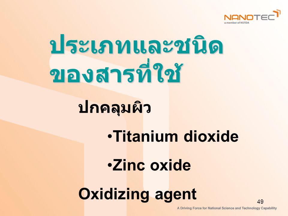49 ประเภทและชนิด ของสารที่ใช้ ปกคลุมผิว Titanium dioxide Zinc oxide Oxidizing agent Hydrogen peroxide