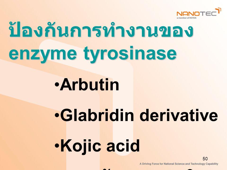 50 ป้องกันการทำงานของ enzyme tyrosinase Arbutin Glabridin derivative Kojic acid สารสกัดธรรมชาติ