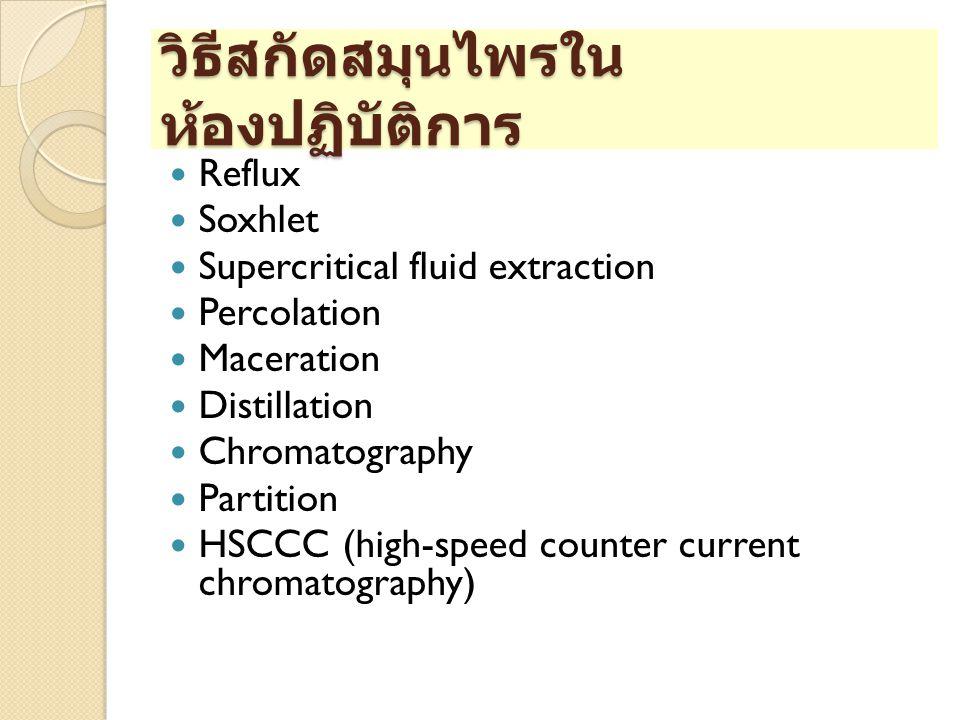 วิธีสกัดสมุนไพรใน ห้องปฏิบัติการ Reflux Soxhlet Supercritical fluid extraction Percolation Maceration Distillation Chromatography Partition HSCCC (hig