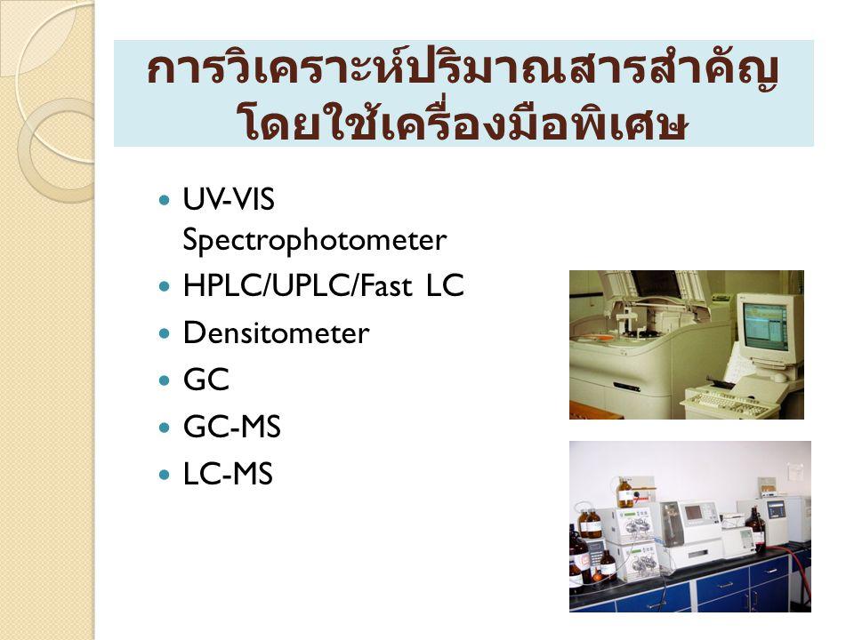 การวิเคราะห์ปริมาณสารสำคัญ โดยใช้เครื่องมือพิเศษ UV-VIS Spectrophotometer HPLC/UPLC/Fast LC Densitometer GC GC-MS LC-MS