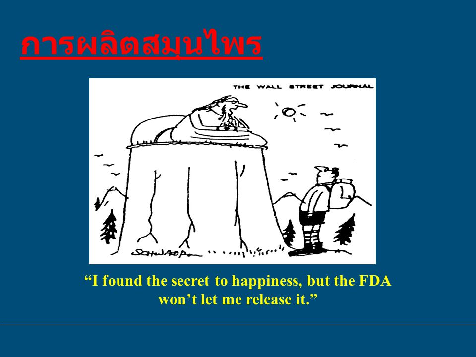 การผลิตสมุนไพร I found the secret to happiness, but the FDA won't let me release it.