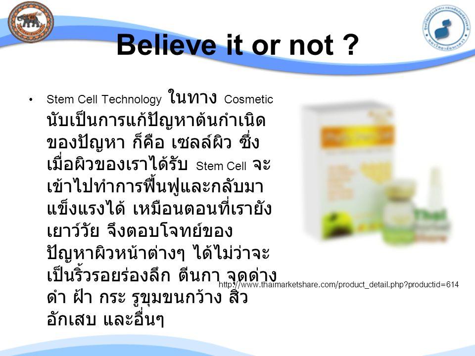 Believe it or not ? Stem Cell Technology ในทาง Cosmetic นับเป็นการแก้ปัญหาต้นกำเนิด ของปัญหา ก็คือ เซลล์ผิว ซึ่ง เมื่อผิวของเราได้รับ Stem Cell จะ เข้