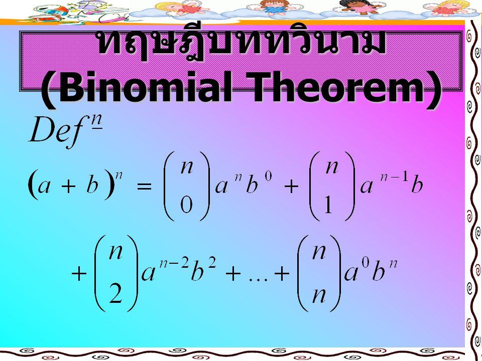 ดังนั้น ผลบวกของ ส. ป. ส. ของทุกพจน์เท่ากับ 1 – 5 + 10 - 10 + 5 - 1 = 0 = (1-1) 5