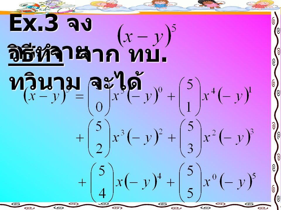 Ex.3 จง กระจาย วิธีทำ จาก ทบ. ทวินาม จะได้