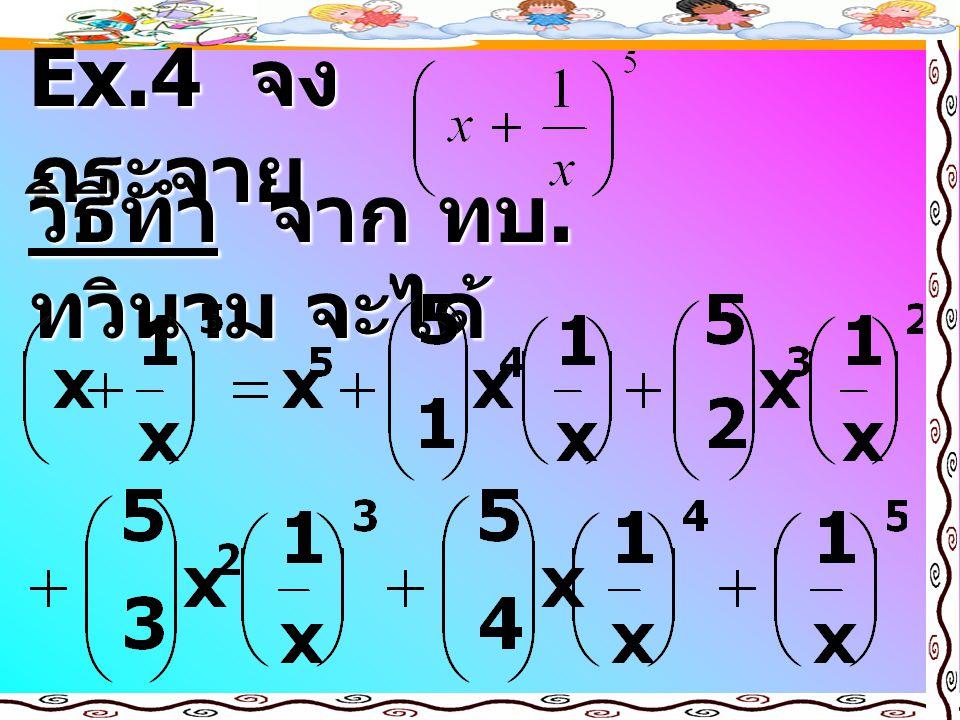 Ex.4 จง กระจาย วิธีทำ จาก ทบ. ทวินาม จะได้