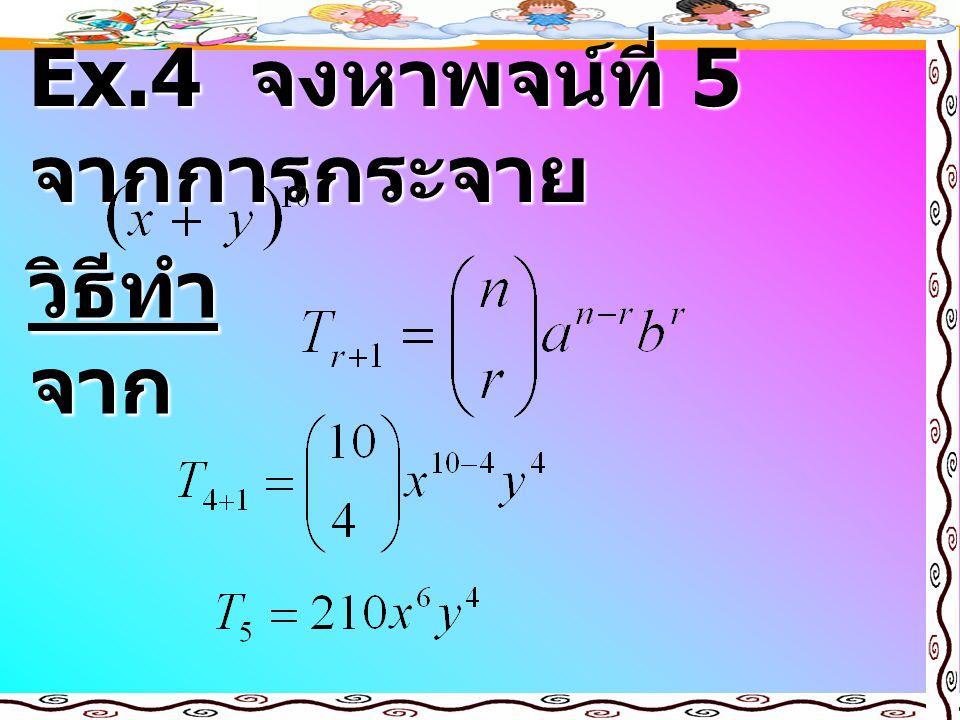 Ex.4 จงหาพจน์ที่ 5 จากการกระจาย วิธีทำ จาก